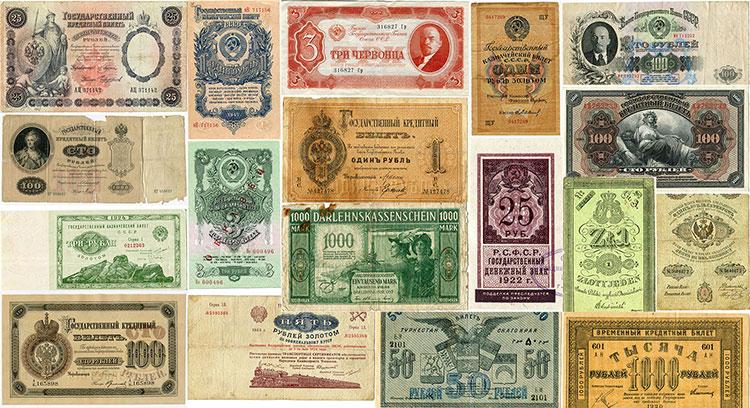 магазин банкнот; продать бумажные деньги СССР; скупка старинных купюр; продать банкноты РСФСР; цены на банкноты; цены на старинные купюры; оценить коллекцию банкнот; иностранные банкноты продать; коллекционные купюры продать;