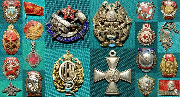 полковой знак; спортивный жетон; гимназический жетон; иностранный орден; русские ордена; значок ударник; значок отличник; значки скупка; сталинская премия; значок заслуженный; знак +об окончании;